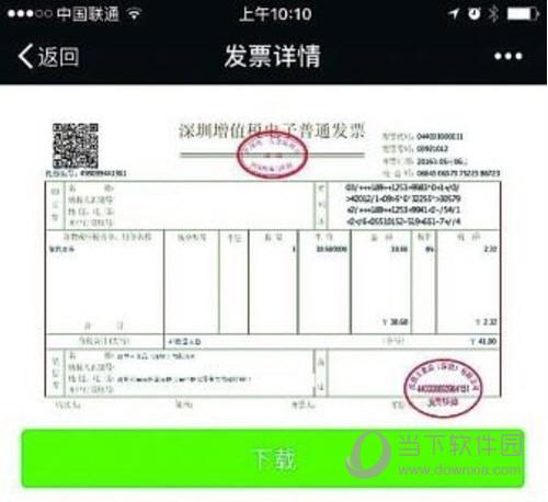 微信电子发票打印方法