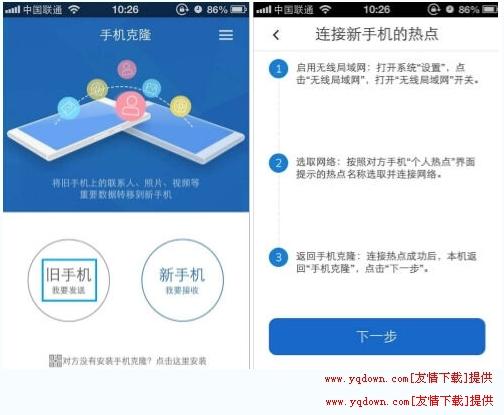 手机克隆怎么使用 手机克隆app操作步骤