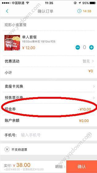 唯品币兑换卖座网10元电影优惠券[多图]图片3