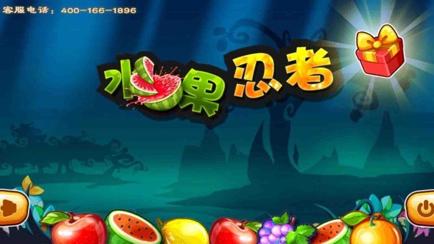 水果忍者app截图1