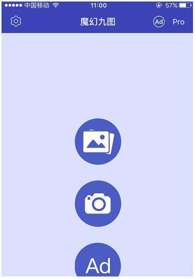 微信朋友圈九宫格拼图怎么做 朋友圈发九宫格图片方法图片