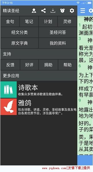 精读圣经手机版怎么用?精读圣经app使用教程[多图]图片5
