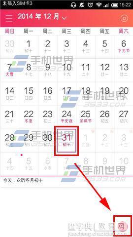 联想日历怎么设置提醒?联想日历添加提醒的方法2