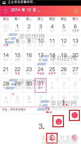 联想日历怎么设置提醒?联想日历添加提醒的方法3