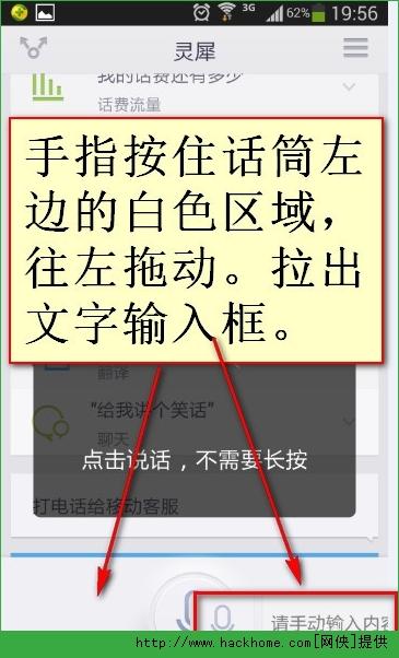 灵犀语音助手怎么用?灵犀语音助手使用方法图文详解[多图]图片6