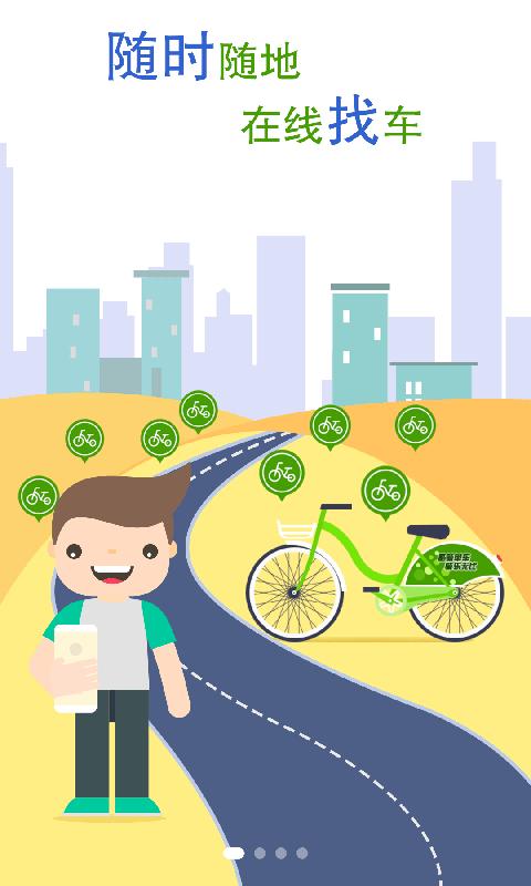 酷骑单车截图2