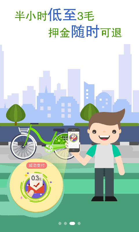 酷骑单车截图4