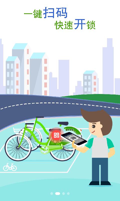 酷骑单车截图3