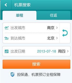 订机票哪些网站好_去哪儿旅行怎么买票 去哪儿旅行怎么订机票?