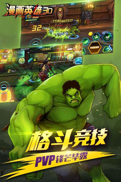 漫画英雄3D安卓版截图4