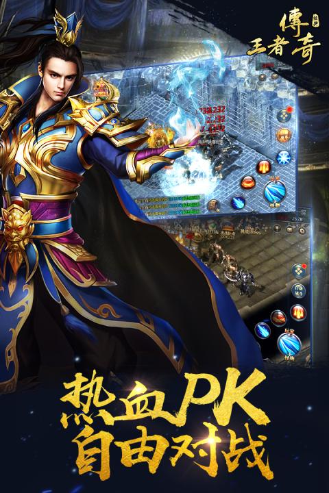 王者传奇app截图2