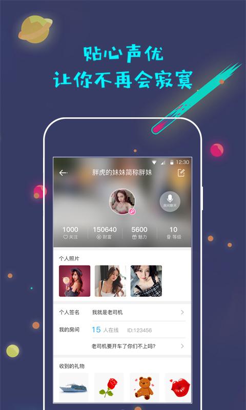 蜜唇app截图3
