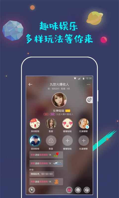 蜜唇app截图2