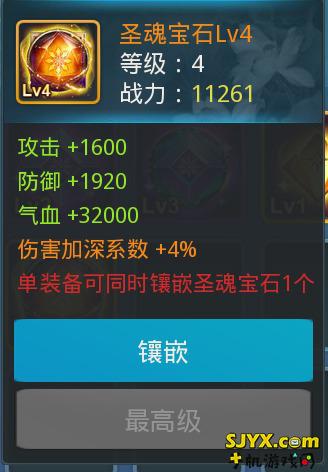 梦想仙侠2宝石快速加成战力 享受日赚74亿般痛快