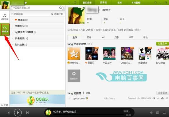 QQ音乐查看好友歌单方法