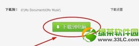 qq音乐怎么下载歌词?QQ音乐下载歌词方法5