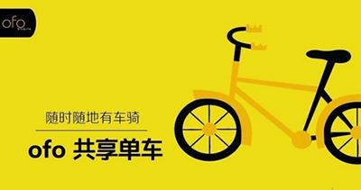 《ofo》共享单车锁车教程