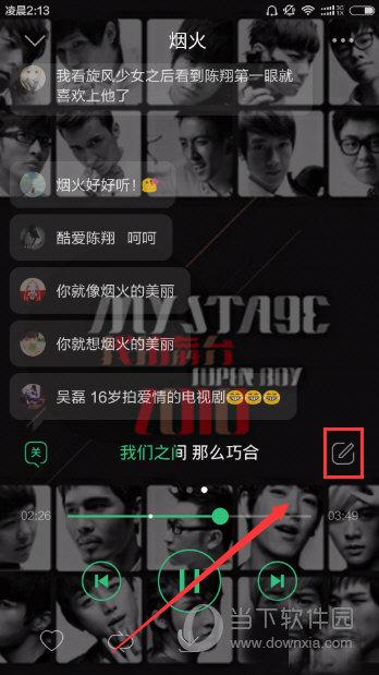 QQ音乐弹幕发送