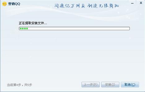 营销QQ截图3