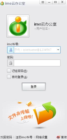 imo云办公室截图3