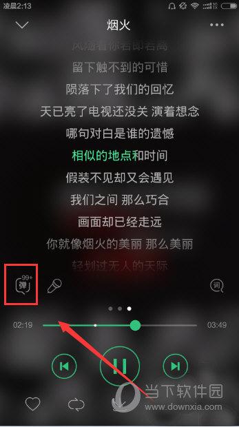 QQ音乐弹幕按钮