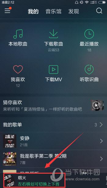 QQ音乐页面