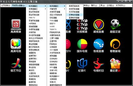 长江七号网络电视截图2