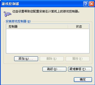 Joyto360闪优360手柄模拟器截图2