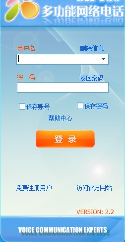 SIP139多功能显号网络电话截图1