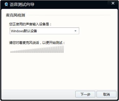 QQ视频桌面版截图3
