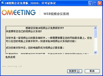 OM免费视频会议系统截图1