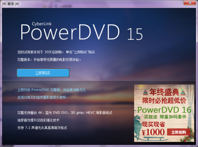 CyberLink PowerDVD截图3
