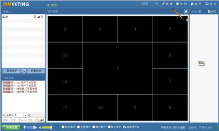 OM免费视频会议系统截图4