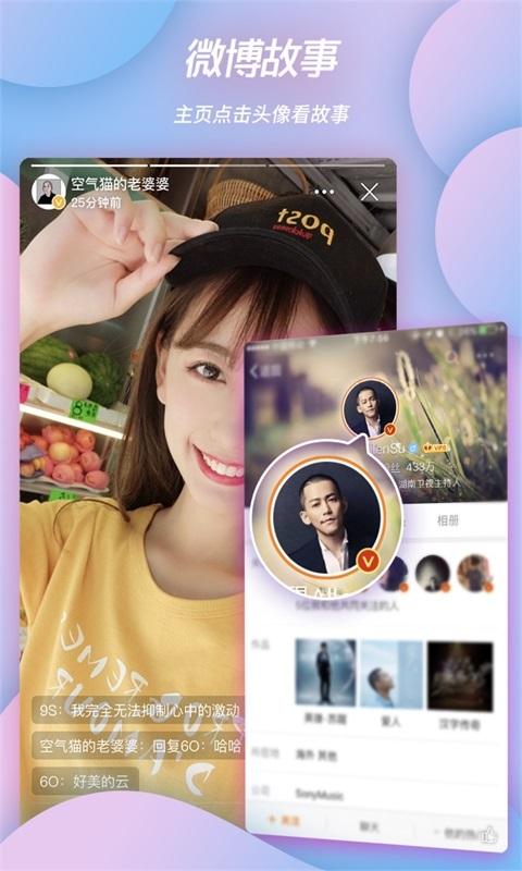 微博app截图2