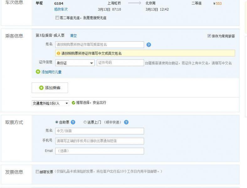携程<a href='http://piaojia.114piaowu.com' target='_blank' title='火车票价格'>火车票</a>