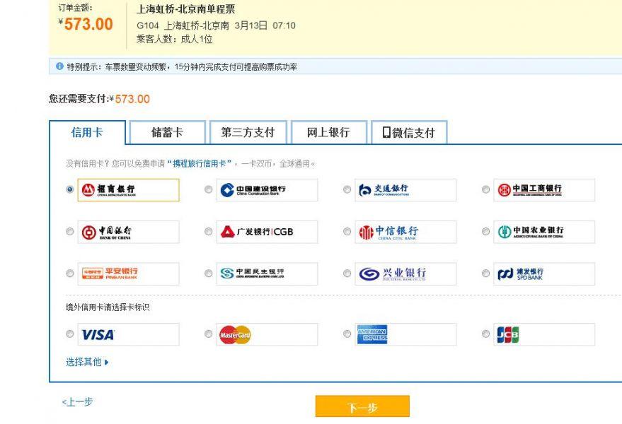 携程火车票网上订票