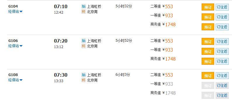 携程<a href='http://huochepiao.114piaowu.com' target='_blank' title='火车票预订'>火车票</a>怎么取