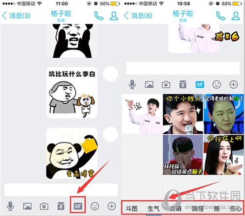如何使用新版QQ斗图功能图例2