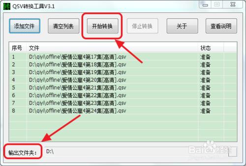 如何将qsv格式转为mp4格式