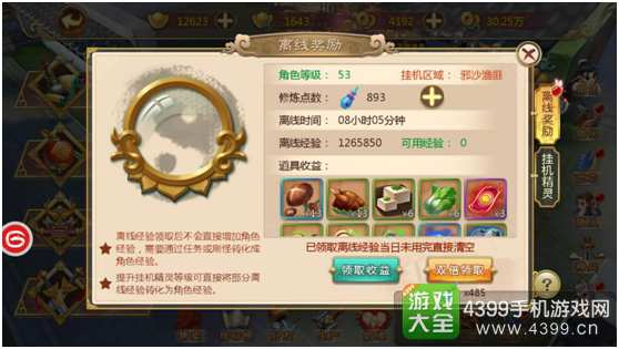 手游资讯app_历趣app下载 资讯 评测 热血江湖手游升级攻略 快速升级方法