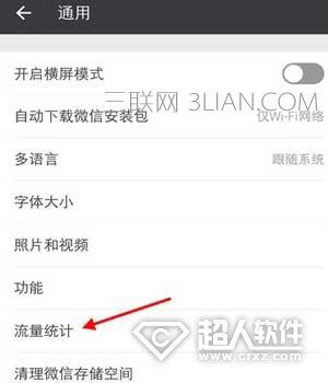 iphone版微信查询流量使用情况的图文教程