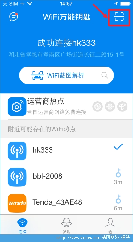 WiFi万能钥匙二维码怎么扫描?WiFi万能钥匙二维码扫描步骤[多图]图片2