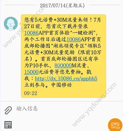 中国移动5元话费30M流量怎么免费领取?5元话费30M流量领取地址提供[图]图片1
