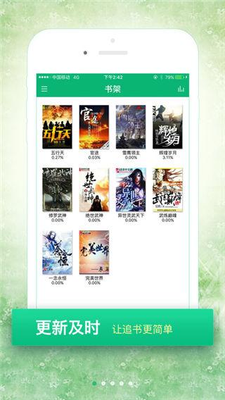 所有小说都免费的软件 什么软件看小说完全免费
