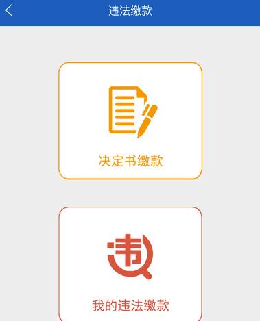 《上海交警》app怎么交罚款?交罚款流程介绍
