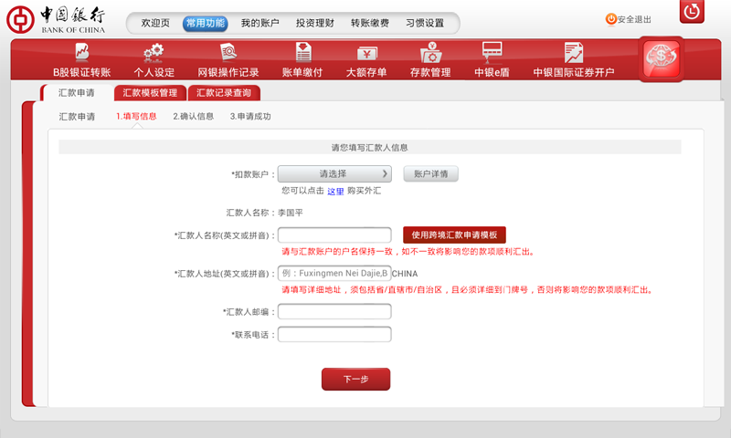 中国银行网上银行截图3