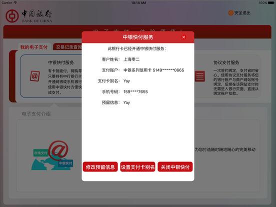 中国银行移动支付HD截图3