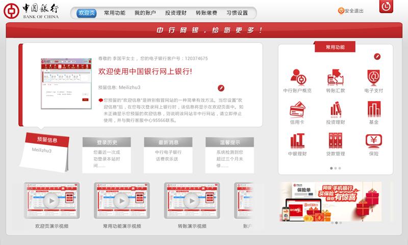 中国银行网上银行截图1