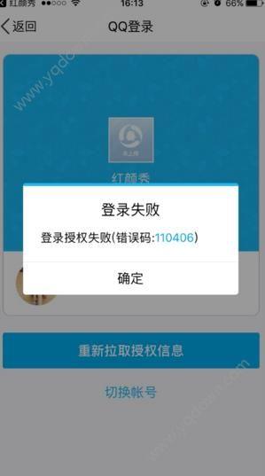 3,同时,你还可以使用微信和qq授权登录即可~!