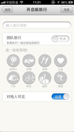 旅行类App面包旅行、蝉游记、在路上横向评测
